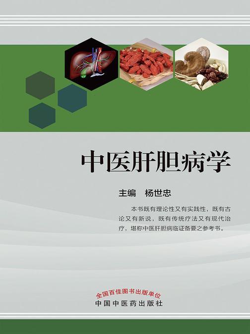 中医肝胆病学