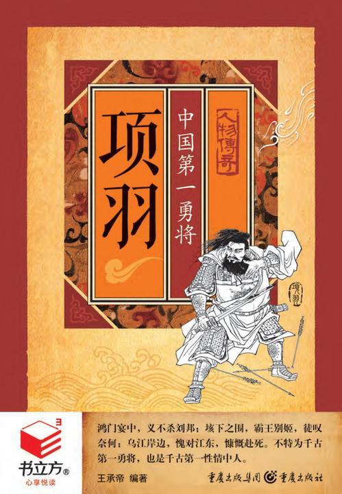 项羽:中国  勇将