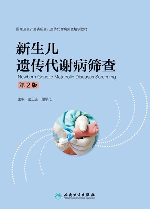 新生儿遗传代谢病筛查
