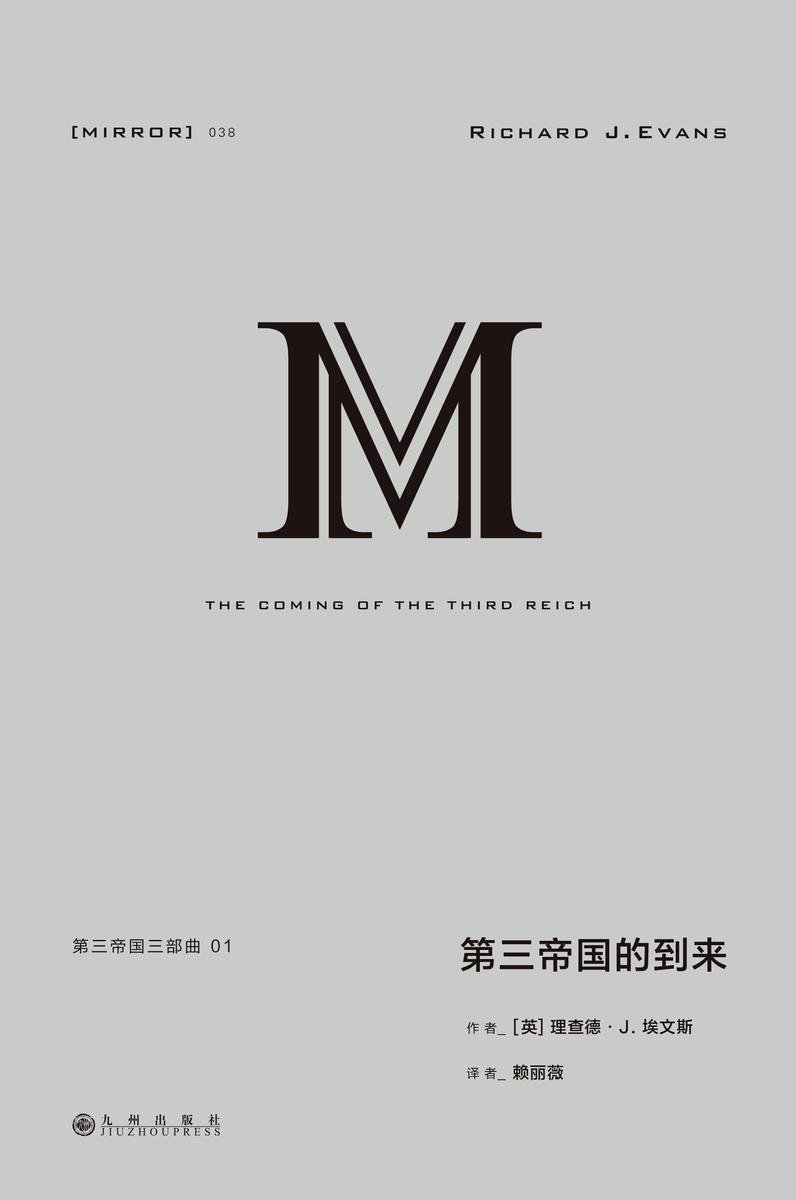 理想国译丛038 第三帝国三部曲:第三帝国的到来(上下册)