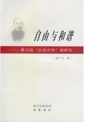 """自由与和谐——蔡元培""""五育并举""""观研究"""