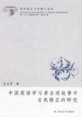 中国英语学习者自述故事中自我修正的研究(仅适用PC阅读)