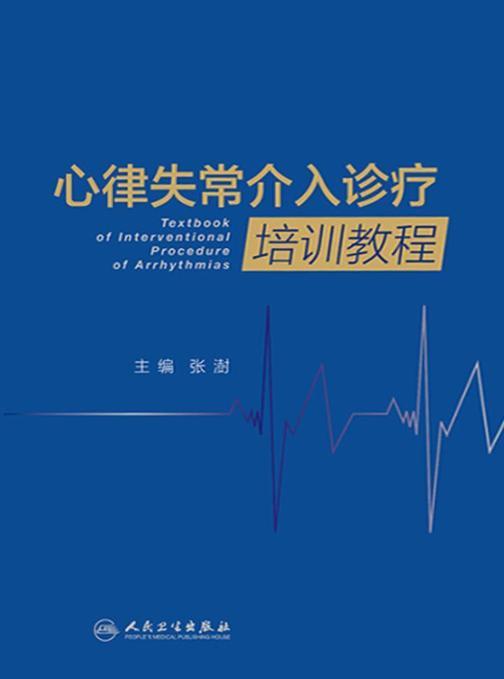 心律失常介入诊疗培训教程