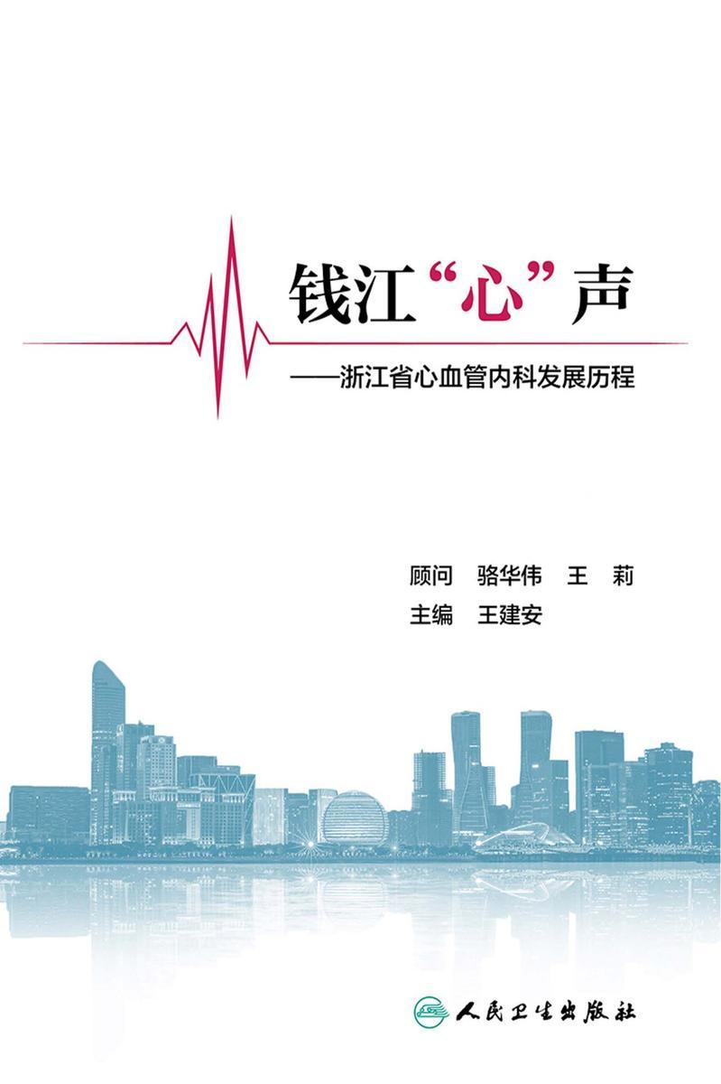 """钱江""""心""""声——浙江省心血管内科发展历程"""