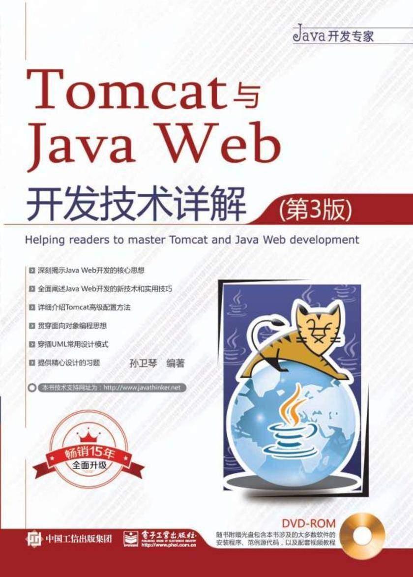 Tomcat与Java Web开发技术详解(第3版)(含DVD光盘1张)