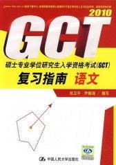 语文·硕士专业学位研究生入学资格考试(GCT)复习指南(2010)