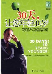 30天,让您年轻10岁