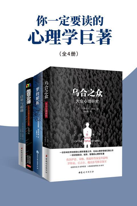 乌合之众+自卑与超越+梦的解析+墨菲定律(全4册,你一定要读的四大心理学巨著)