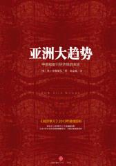 亚洲大趋势:中国和新兴经济体的未来