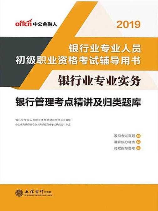 中公2019银行业专业实务银行管理考点精讲及归类题库