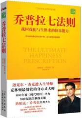 乔普拉七法则:找回我们与生俱来的快乐能力(试读本)