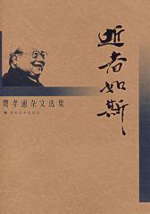 逝者如斯:费孝通杂文选集(仅适用PC阅读)