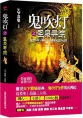 鬼吹灯之圣泉寻踪(试读本)