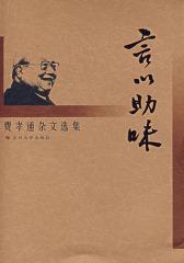 言以助味:费孝通杂文选集(仅适用PC阅读)