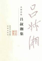吕叔湘集(仅适用PC阅读)