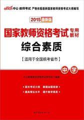 中公版·(2015)国家教师资格考试专用教材:综合素质·中学(最新版)
