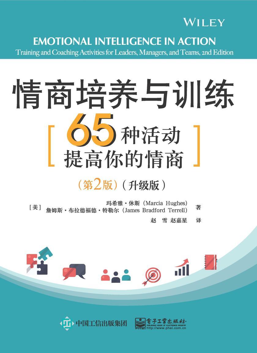 情商培养与训练:65种活动提高你的情商(第2版)(升级版)