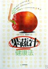 果蔬汁健康法
