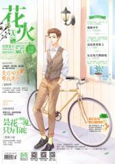 《花火》2016年5月上半月刊A(电子杂志)