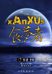 xAnXUs食梦者