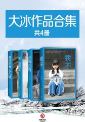 大冰作品合集(共四册)