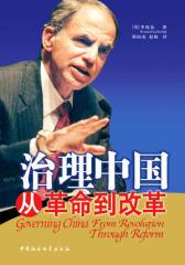 治理中国(试读本)