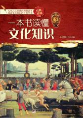 一本书读懂文化知识