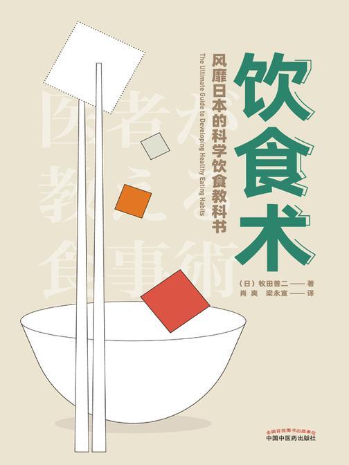 饮食术:风靡日本的科学饮食教科书