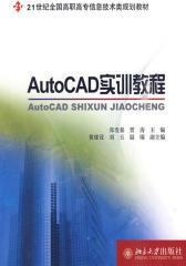 AutoCAD 实训教程(仅适用PC阅读)