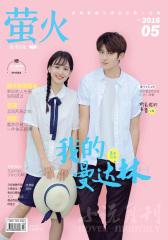 萤火2016年5月刊(电子杂志)