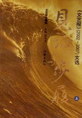 见证与步履:《文艺报》(2002-2007)文选(上)