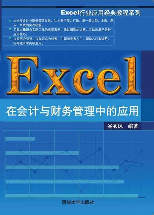 Excel在会计与财务管理中的应用