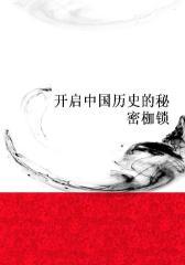 开启中国历史的秘密枷锁