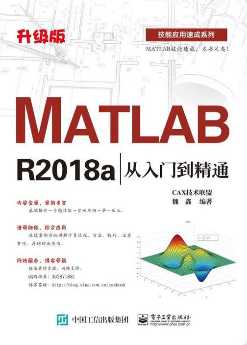 MATLAB R2018a从入门到精通(升级版)
