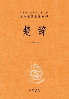 楚辞(精)--中华经典名著全本全注全译(试读本)