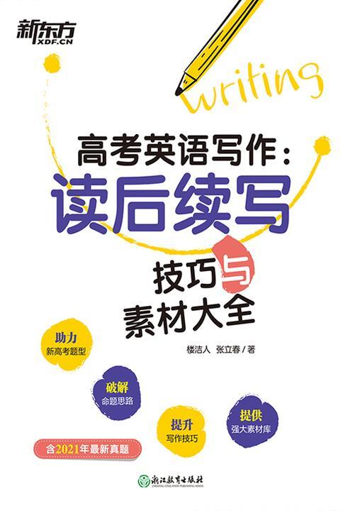 高考英语写作:读后续写技巧与素材大全