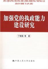 加强党的执政能力建设研究(仅适用PC阅读)