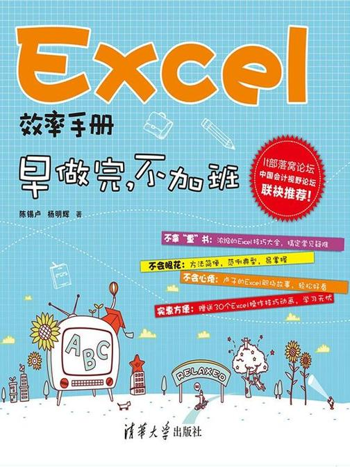 Excel效率手册——早做完,不加班