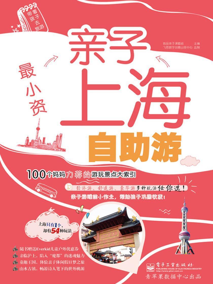 最小资亲子上海自助游