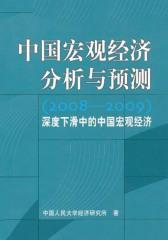 中国宏观经济分析与预测(2008-2009)——深度下滑中的中国宏观经济