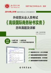 圣才学习网·2014年上半年外经贸从业人员考试《高级国际商务秘书实务》历年真题及详解(仅适用PC阅读)