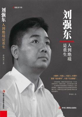刘强东:人到绝境是重生