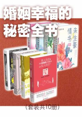 婚姻幸福的秘密全书(套装共8册)