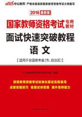 中公版·2016国家教师资格考试专用教材:面试快速突破教程语文