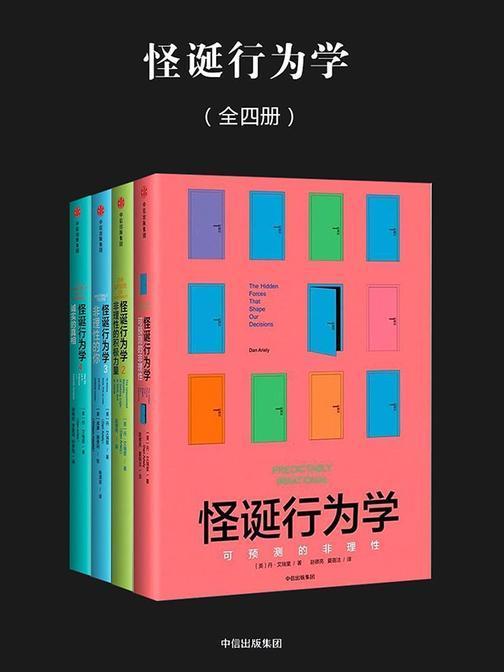 怪诞行为学(全四册)(新版)