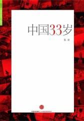 中国33岁
