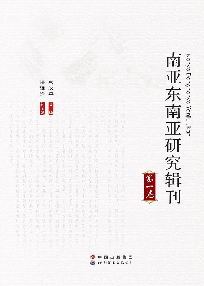 南亚东南亚研究辑刊(第一卷)(仅适用PC阅读)