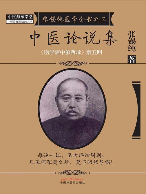 中医论说集