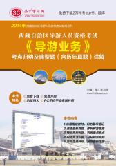 圣才学习网·2014年西藏自治区导游资格考试《导游业务》考点归纳及典型题(含历年真题)详解(仅适用PC阅读)