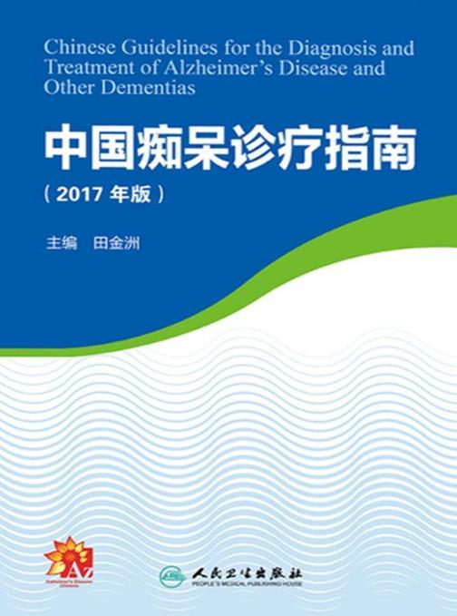 中国痴呆诊疗指南(2017年版)